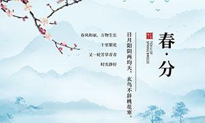 中国风大气春分节气宣传海报PSD素材