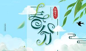 春暖花开春分时节海报设计PSD素材