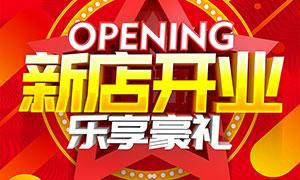 新店开业大酬宾海报设计PSD素材