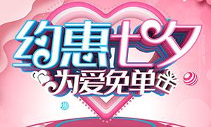 七夕情人节为爱免单海报设计PSD素材