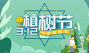 312植樹節活動Banner設計PSD素材