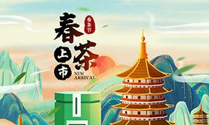 淘宝春季茶叶店铺首页设计模板时时彩网投平台