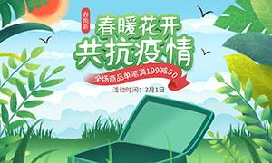 淘宝春季焕新季首页装修模板时时彩网投平台