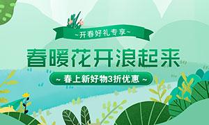 春暖花开季电商促销海报设计PSD素材