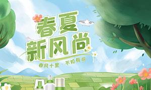 春夏新风尚淘宝店首页设计模板时时彩网投平台