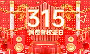 315消费者权益日店铺设计模板时时彩网投平台