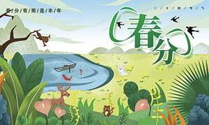传统二十四节气之春分海报PSD素材