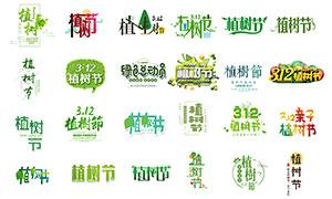 淘宝312植树节文字排版设计时时彩网投平台