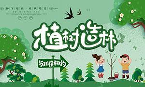 312植树造林公益宣传海报设计PSD素材
