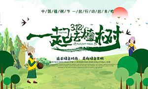 312一起去植树主题海报设计PSD素材