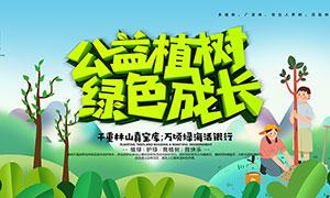 312植树节公益宣传活动PSD素材