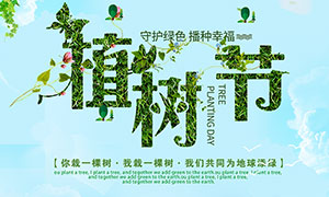 312植树节保护环境海报设计PSD素材