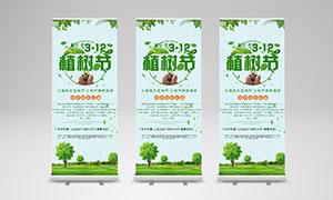 312植树节宣传易拉宝设计PSD素材