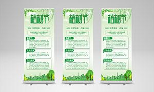 312植树造林宣传展架设计PSD素材