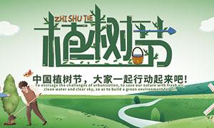 312植树节一起植树活动海报PSD素材