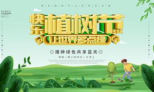 快乐植树节宣传海报设计PSD素材