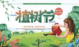 关爱环境植树节宣传海报PSD素材
