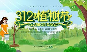 312植树节公益宣传活动PSD分层素材