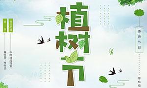 312植树节活动宣传单设计PSD素材