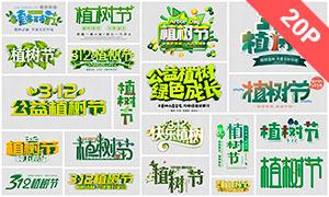 312植树节艺术字设计免扣图片素材集合