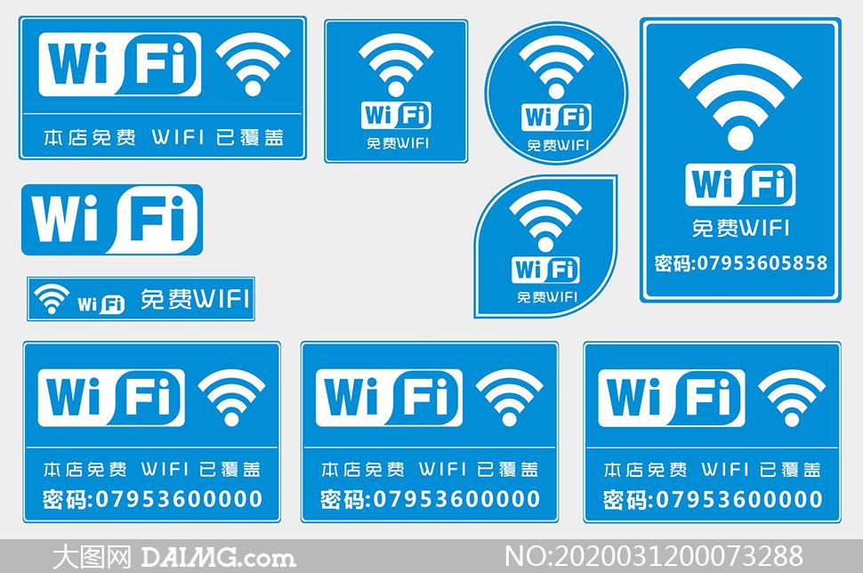 本店免费WiFi已覆盖标识设计矢量素材