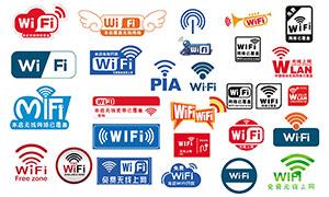 免費WiFi圖標設計PSD素材