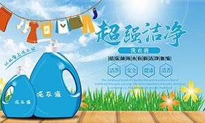 洗衣液宣传广告设计PSD素材