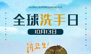 全球洗手日宣传海报设计PSD素材