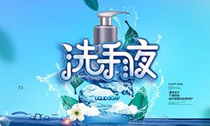 天然洗手液活动海报设计PSD素材
