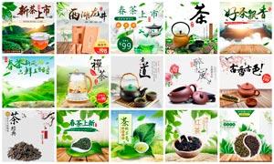 淘寶春季茶葉主題設計PSD素材