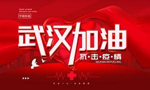 武汉加油抗击疫情海报设计PSD素材