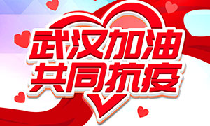 武汉加油共同抗疫宣传海报设计PSD素材