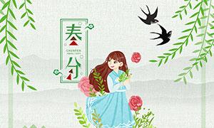 传统二十四节气春分海报设计PSD素材