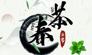 春茶上市中式宣传海报PSD素材