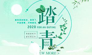 春季户外踏青海报设计PSD素材