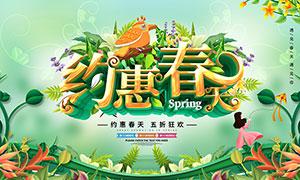 春季商场狂欢促销海报PSD素材