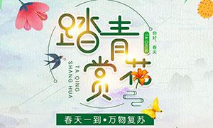 春季踏青旅游活动海报设计PSD素材