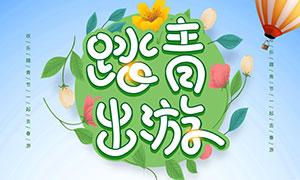 春季踏青出游海报设计PSD素材