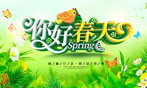 春季商场促销吊旗设计PSD素材