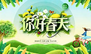 春季商场活动吊旗设计PSD素材
