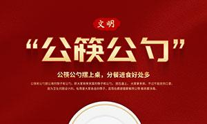 提倡公筷公勺公益宣传海报PSD素材