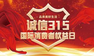 315国际消费者权益日宣传活动海报