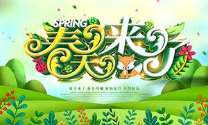 春天来了春季主题活动海报时时彩网投平台