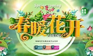 春暖花开春季促销广告设计时时彩网投平台