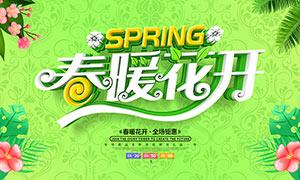 春季商场钜惠促销海报设计时时彩网投平台
