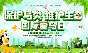 国际爱鸟日宣传栏设计PSD素材