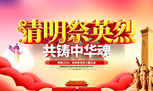 清明节祭奠英烈主题活动海报时时彩网投平台