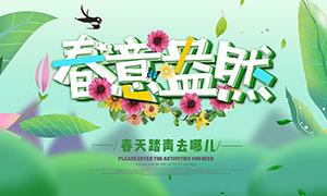 春意盎然春季旅游宣传海报时时彩网投平台