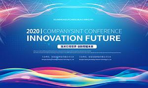 2020科技公司会议背景板设计PSD素材