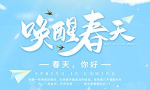 唤醒春天活动海报设计PSD素材